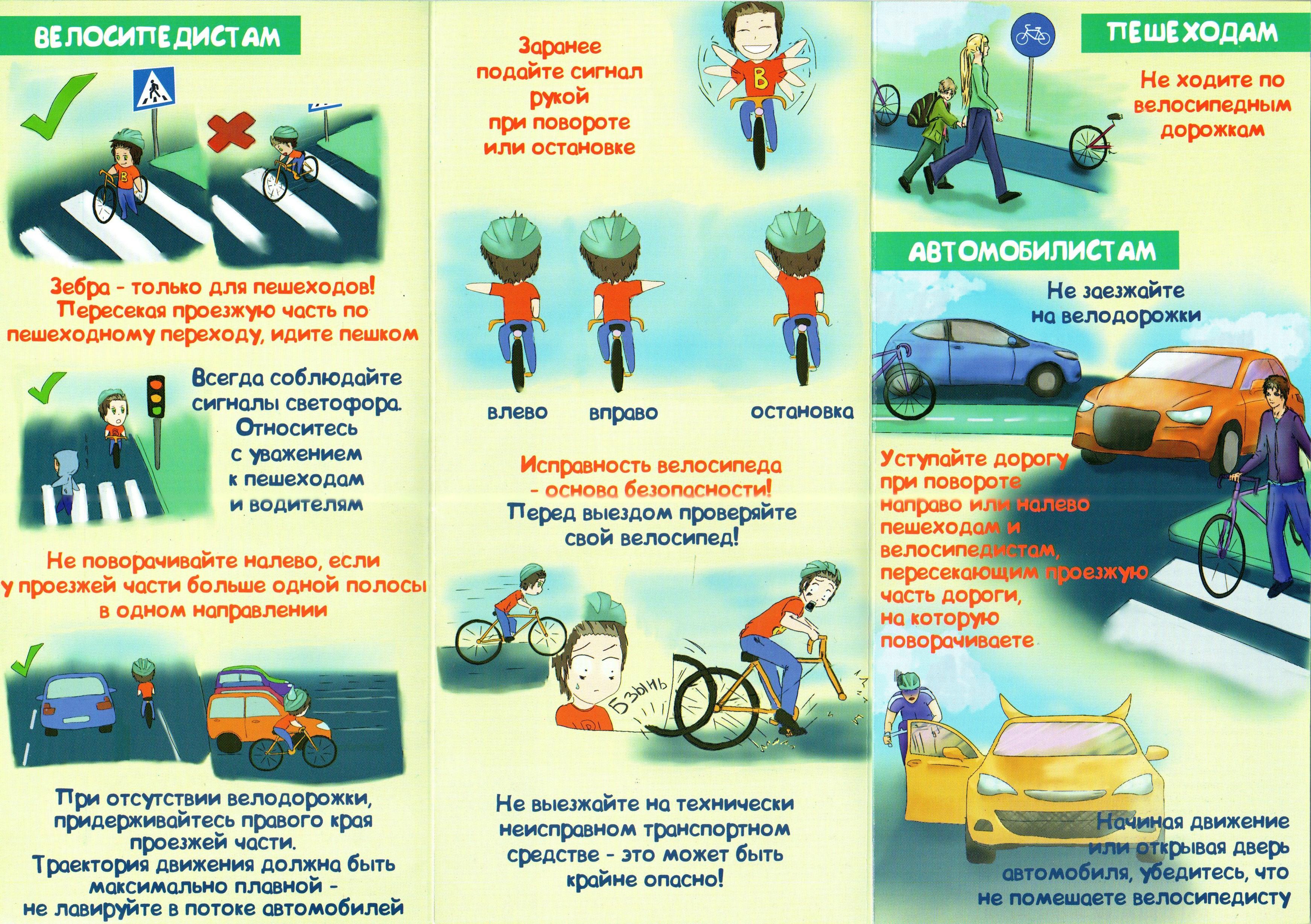Правило движения для велосипедистов с картинками