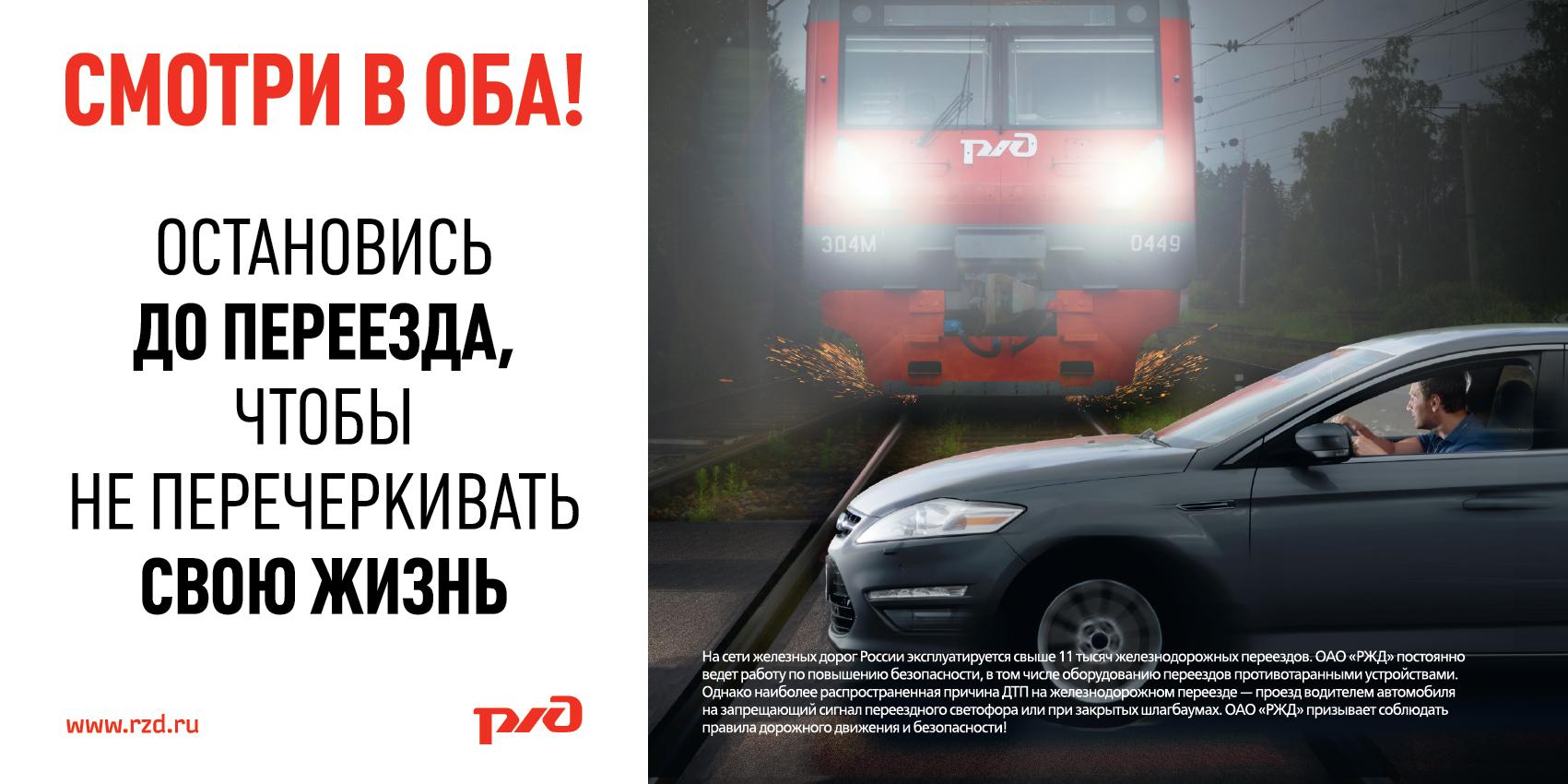 С начала 2021 года на железнодорожных переездах Карелии прошло 2 ДТП