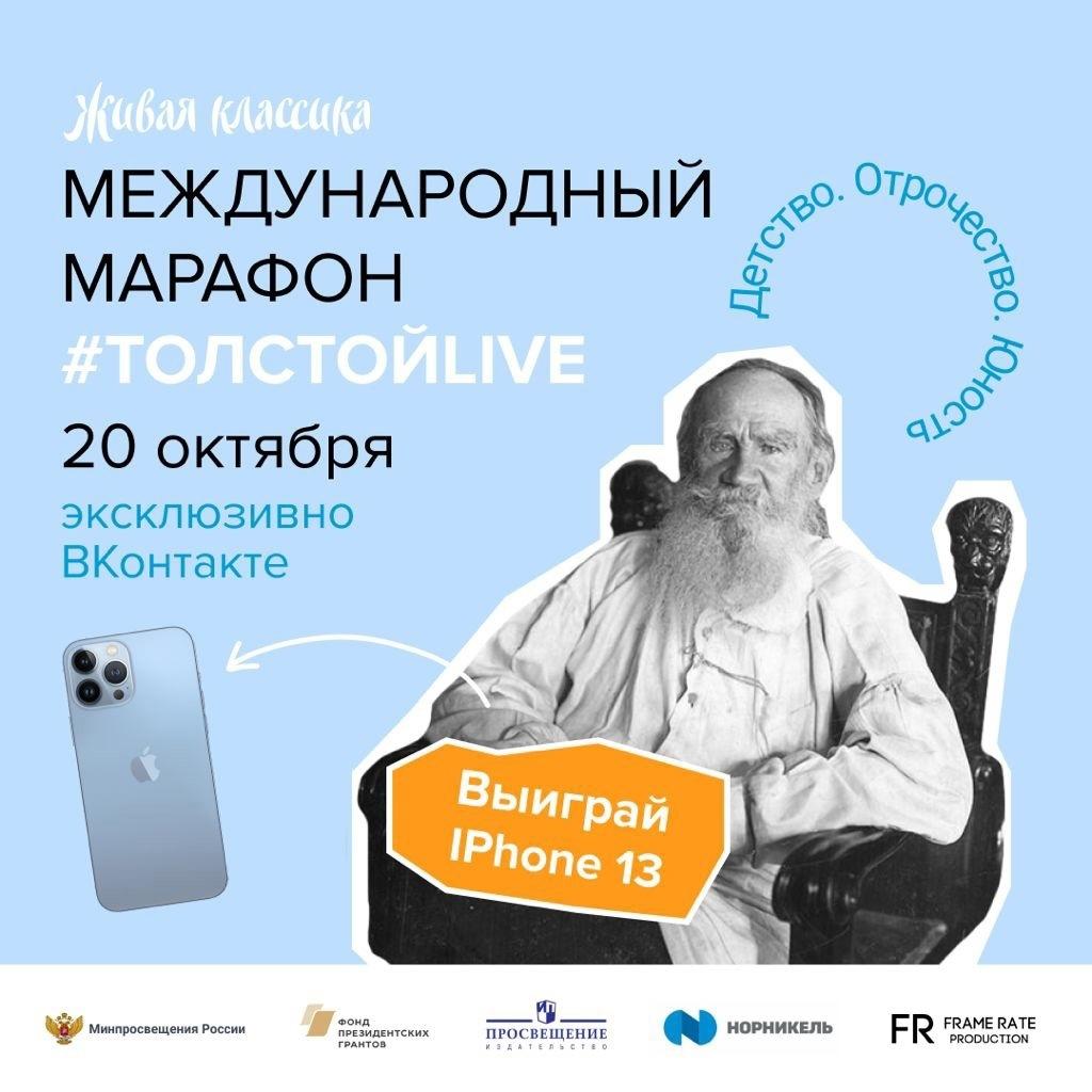 Попасть в историю: жители Карелии вместе с блогерами, звёздами театра и кино смогут принять участие в марафоне #ТолстойLIVE и выиграть Apple iPhone 13